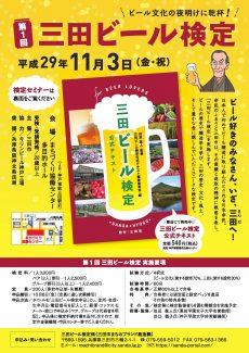 三田ビール検定_ページ_1