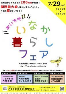 inaka_fair1