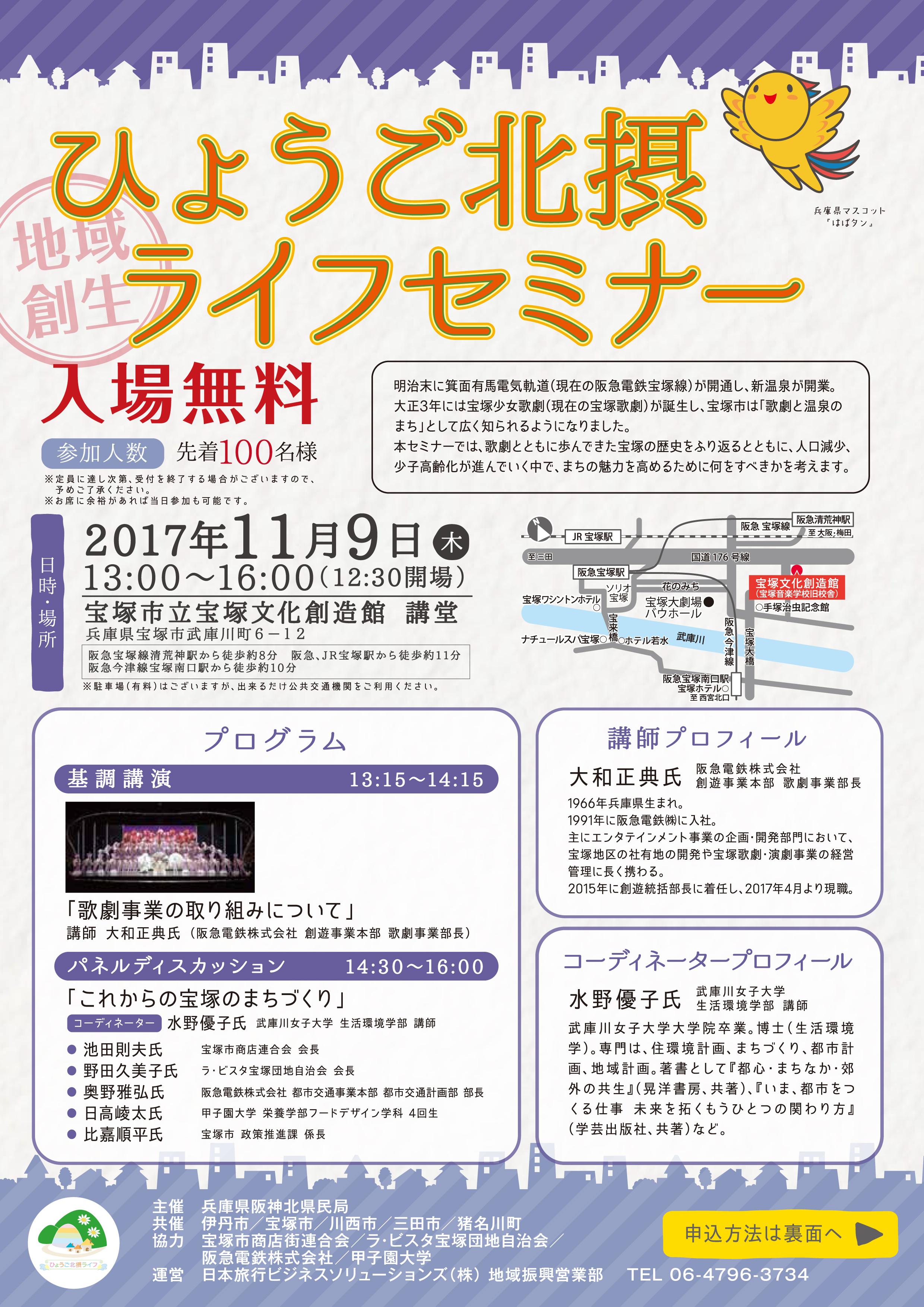 ひょうご北摂ライフセミナーA4チラシ宝塚市-表o