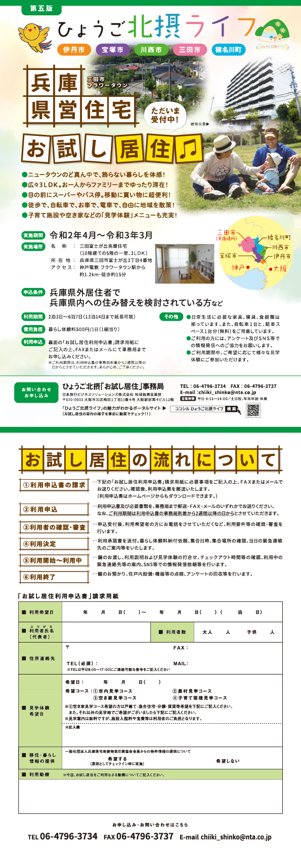 hokusetsu_kenju_A4_05_ol