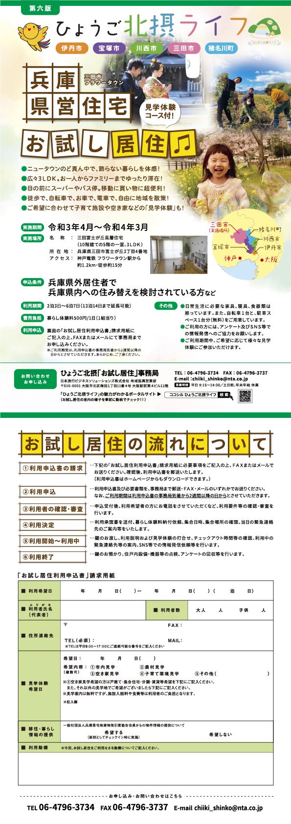 hokusetsu_kenju_A4_06_0413