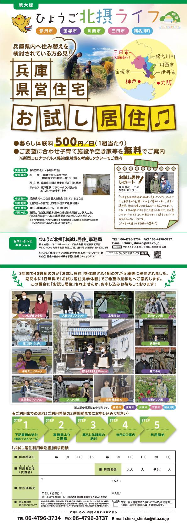hokusetsu_kenju_A4_06_ol